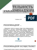 Деятельность Роскомнадзора