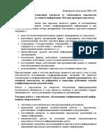 Организация контроля за соблюдением персоналом требований режима защиты информации. Методы проверки персонала