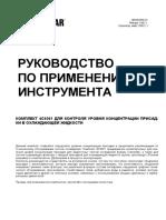 Nrhs0559-01прибор Для Контроля Охл.жидкости
