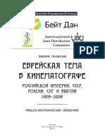 Evreiskaia Tema v Kynematohrafe Rossyiskoi Ymperyy SSSR Rossyy SNH y Baltyy 1909-2009