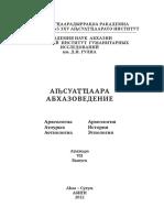 Abkhazovedenie_Istorja_vypusk_7_2012