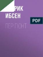 Avidreaders.ru Per-gyunt