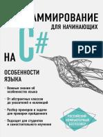 Programmirovanie Na S Dlya Nachinayuschikh Osobennosti Yazyka