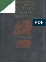 Kumanetskiy K - Istoria Kultury Drevney Gretsii i Rima - 1990