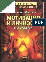Motivaciya i Lichnost PDF