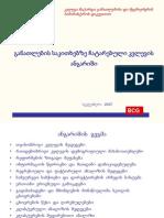 განათლების საკითხებზე ჩატარებული კვლევის ანგარიში, 2007