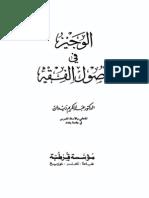 Al-Wajiz Fi Usulul Fiqh_Dr. Abdul Karim Zaidan