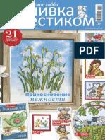 Burda_Special_Vyshivka_krestikom_1_2021