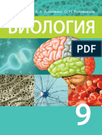 Biologiya Borisov 9kl Rus 2019
