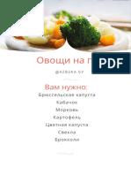 Блюда для детей рецепты