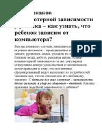 10 Признаков Компьютерной Зависимости у Ребенка