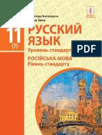 11-klas-rosijska-mova-balandina-2019-07