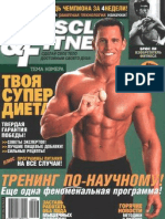 Muscle and Fitness №3-4 2009