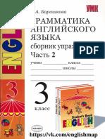6_English_GR_EX_Part 2_Vereschagina_Pritykina_2013