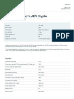 ADV Crypto World Plastic