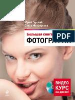 Гурский Ю. - Большая Книга Цифровой Фотографии [2011]