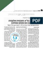 """פאנגאיה נדל""""ן מקב' קנדה-ישראל רכשה את מתחם תנובה (מ""""מעריב"""" - מוסף עסקים)"""