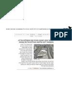 """פאנגאיה נדל""""ן מקב' קנדה-ישראל רכשה את מתחם תנובה (מ""""הארץ"""" - כותרת)"""