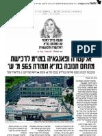 """פאנגאיה נדל""""ן מקב' קנדה-ישראל רכשה את מתחם תנובה (מתוך """"גלובס"""")"""