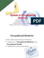 Update in OccupationalMedicine