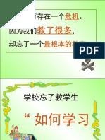 KSSR华文组2011_教育理念