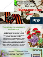 Парад военных книг