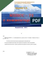 МППСС-с-комментариями
