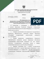 Устав РГПУ им. А. И. Герцена (новая редакция)