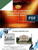 Марийский  театр Э.Сапаева