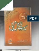 Maulana Noor Bux Tawakali raسیرت رسول عربی     1