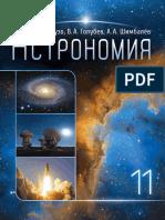 Astronomiya Galuzo 11 Rus 2015