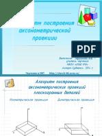 Алгоритм Построения Аксономической Проекции