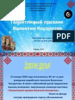 Валентин Косоротов Марий Писатель