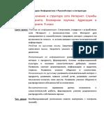 Сказка об интернете Вердыш г.Николаев