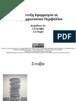 ΑΕΠΠ - Μάθημα 26