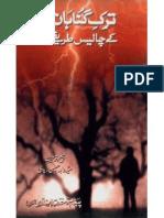 Tohfa Tul Awam Urdu Pdf