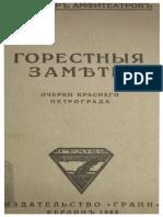Алекса́ндр Амфитеа́тров. Горестные заметы - Oчерки красного Петрограда. 1921
