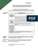 994-980A Operators Manual ABL800Flex_RUS-разблокирован