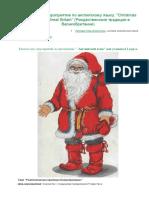 Внеклассное мероприятие по английскому языку Christmas traditions in Great Britain (Рождественские традиции в Великобритании) 1класс