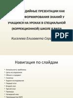 kiseleva_elizaveta_sergeevna._diplom