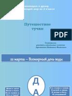 urok_puteshestvie_tuchki