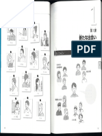 できる日本語