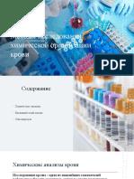 Методы исследования химической организации крови
