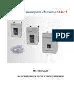 ELDI_V_User_Manual_(short)_RU_20120214
