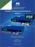 user-manual-DC-ru-20201112 (оптимизирован)
