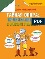 Taynaya_opora_Privyazannost_v_zhizni_rebenka pdf