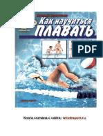 Vitaliy_Velitchenko_Kak_nauchitsya_plavat