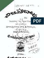 chittaprabodha