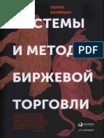 Перри Кауфман Системы и Методы Биржевой Торговли