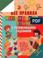 Zhurlova O - Vse Pravila Angliyskogo Yazyka s Razvivayuschimi Zadaniami - 2018
